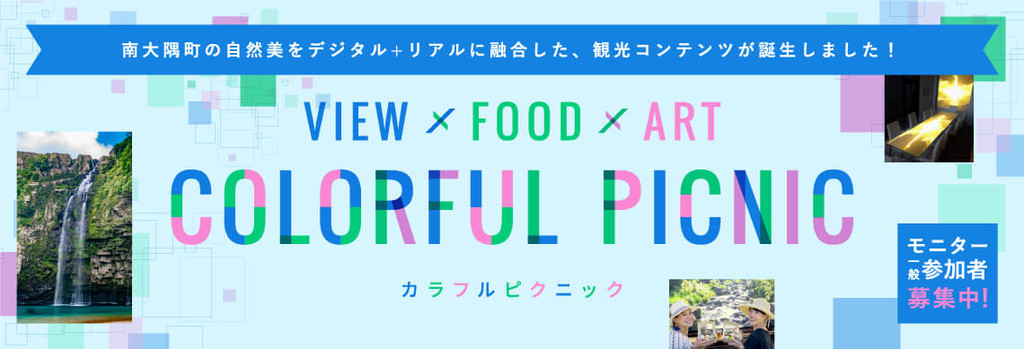 VIEW x FOOD x ART COLORFUL PICNIC カラフルピクニック